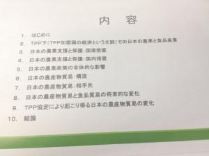 のびゆく農業1027号の内容(当日の配布物より): 講演会もこの内容に沿って解説いただきました。