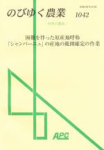 nobiyukunogyo1042