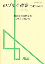 nobiyukunogyo10431044