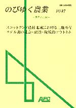 nobiyukunogyo1047