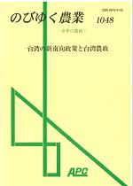 nobiyukunogyo1048